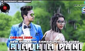 Rimjhim pani barsu thila Lyrics| Best Sambalpuri song