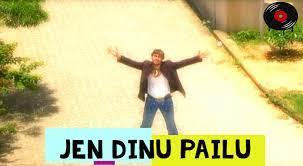Jen Dinu Pailu Sambalpuri Song Lyrics | Umakant Barik