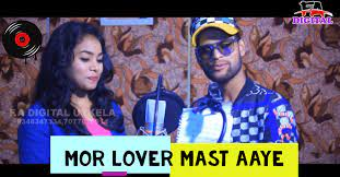 Mor Lover Mast Aaye Sambalpuri Lyrics Song