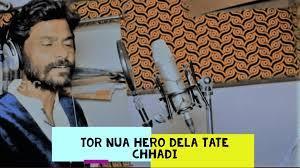 Tar Nua Hero Dela Tate Chhadi Lyrics Song | Umakant Barik