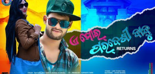 A Mor Pardesi Babu 3 Sambalpuri Lyrics Song| Best Sambalpuri song lyrics