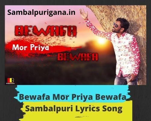 Bewafa Mor Priya Bewafa Sambalpuri Lyrics Song | best song by Umakant Barik