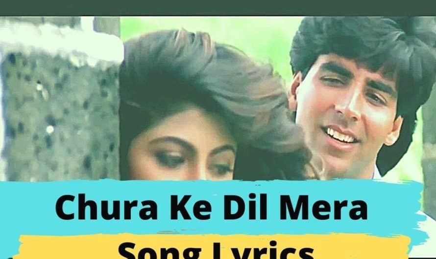 Chura Ke Dil Mera Song Lyrics | Bollywood Old Song Lyrics | Kumar Sanu, Alka Yagnik