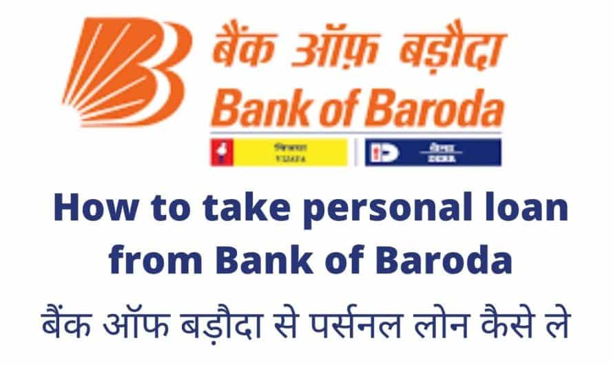 How to take personal loan from Bank of Baroda | Best and easy way to Apply Loan 2021