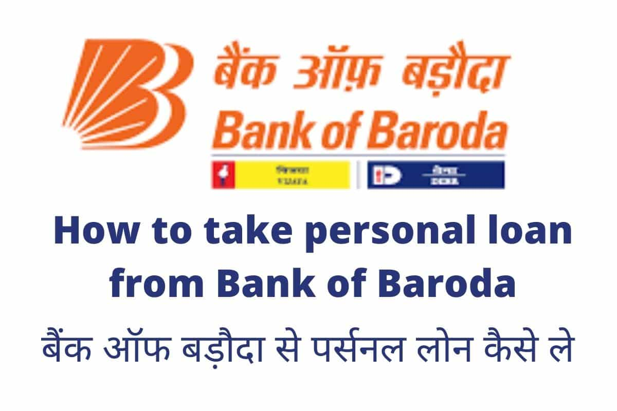How to take personal loan from Bank of Baroda