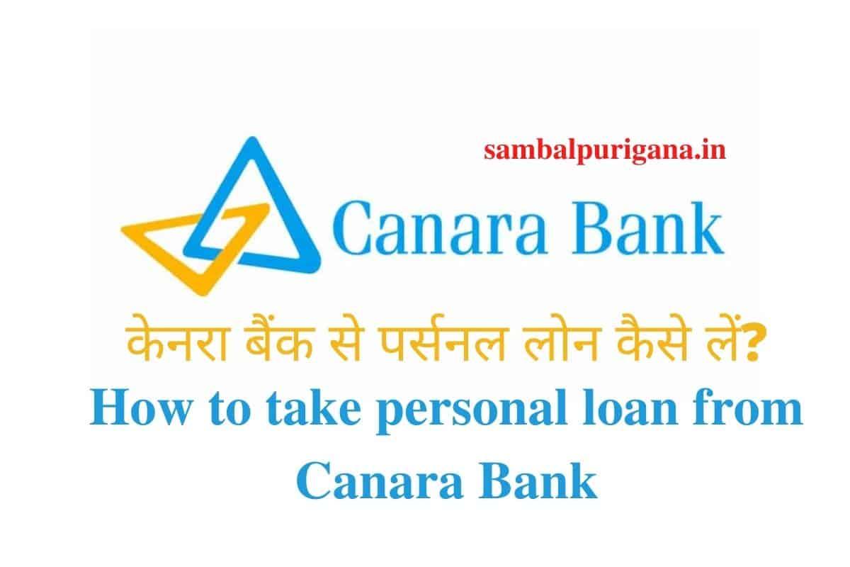 How to take personal loan from Canara Bank, केनरा बैंक से पर्सनल लोन कैसे लें?