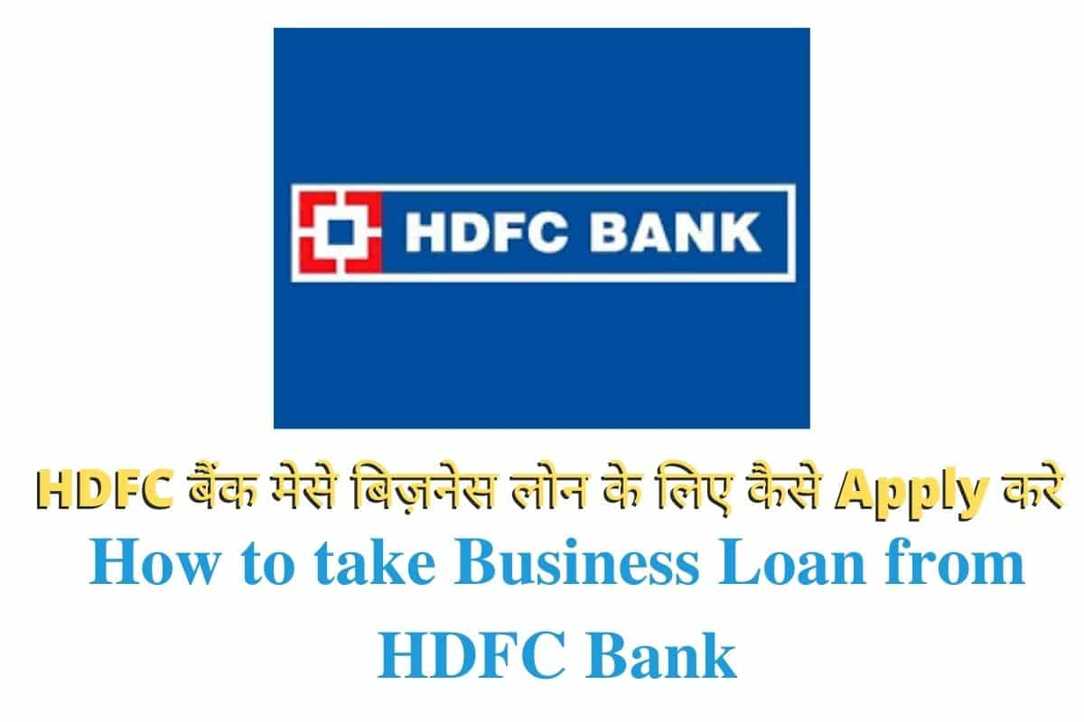 How to take Business Loan from HDFC Bank
